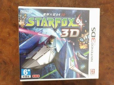 【任兩件免運】【全新未拆】3DS 星際火狐64 3D 中文版 台規主機專用