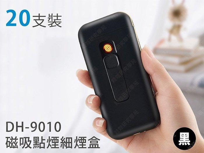 ㊣娃娃研究學苑㊣DH-9010磁吸點煙細煙盒(黑) 20支裝 USB充電煙盒 鎢絲點火(SC396-1)