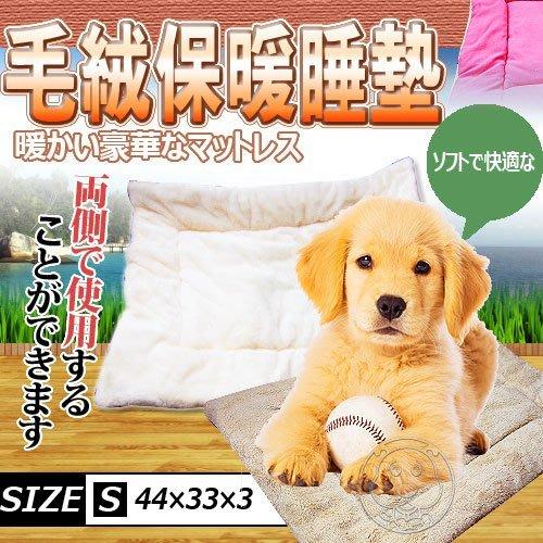 【🐱🐶培菓寵物48H出貨🐰🐹】寵物2way毛絨保暖睡墊S (2面可用) 特價99元(補貨中 下標前請先詢問)