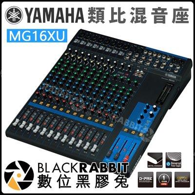 數位黑膠兔【 YAMAHA MG16XU 混音機 Mixing Console 】混音 16線性 立體聲 MIX XLR