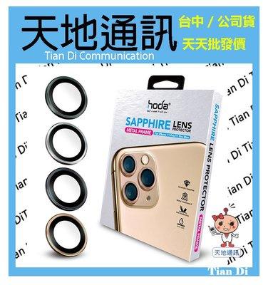 《天地通訊》Hoda【iPhone 11 Pro 5.8吋 】藍寶石金屬框鏡頭保護貼 - 原色款 全新供應※