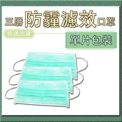 【全館599免運,可開發票】【200入】綠色三層式防塵口罩單片包裝,含熔噴布,可防塵、防飛沫、過濾效果
