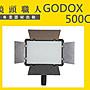 ☆ 鏡頭職人☆ :::: 神牛 GODOX 500C LED燈...