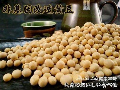 健康本味 非基因改造黃豆500g [TW00081]▶超取滿399免運