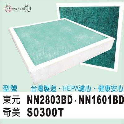 三入特價 東元 空氣清淨 集塵濾網 副廠 NN2803BD NN1601BD 另有 出風口濾網