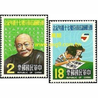 【萬龍】(433)(紀193)推行國語注音符號七十週年紀念郵票2全上品