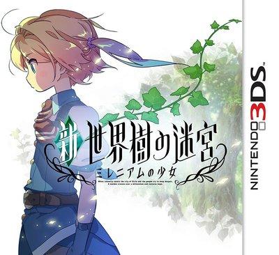 3DS 新‧世界樹的迷宮 千年王國的少女 (新世界樹迷宮) (附限量購入特典) 純日版 (3DS台灣機不能玩) 全新品