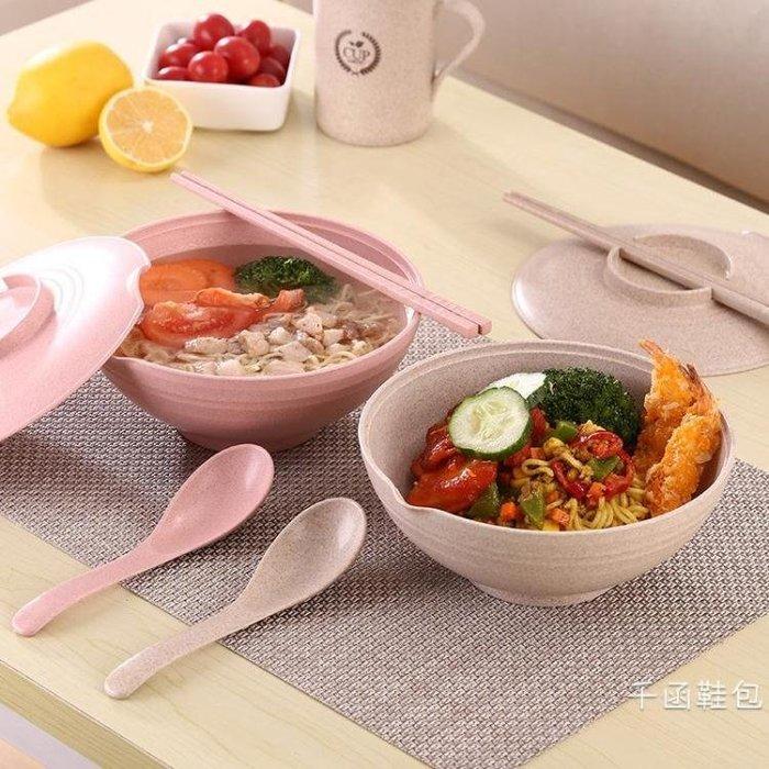 泡麵碗 日式 環保 小麥秸稈餐具套裝四件套隔熱泡面碗帶蓋創意大號保鮮碗Y-優思思