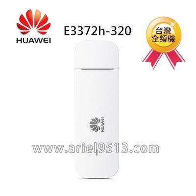全新公司貨 華為,E3372 4G,HUAWEI ,150M,全頻, 無線USB網卡,神瑋科技E3372h,E8372