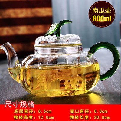 [Special Price] awed《2件免運》10款 南瓜壺800ml 耐熱玻璃 花茶壺 茶具 泡茶壺 玻璃過濾內膽 可明火加熱 燒水壺