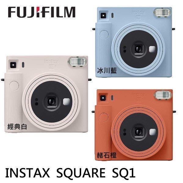 FUJIFILM instax SQUARE SQ1 富士 拍立得 即可拍 方型底片相機 公司貨  免運