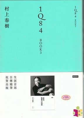 [文閲原版][港臺原版]1Q84 Book3(平裝)村上春樹 時報出版 經典長篇小說 日本文學 名家作品