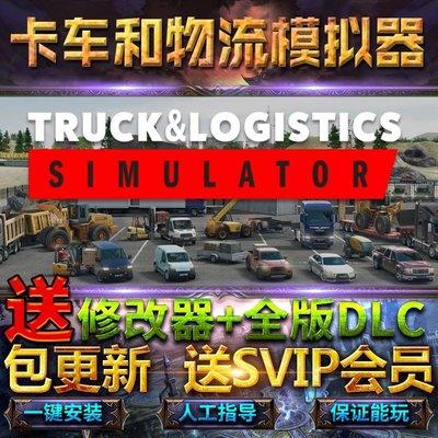 卡車和物流模擬器全DLC送修改器免STEAM中文豪華版單機PC電腦遊戲Truck and Logistics Si(423.2)