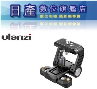 【日產旗艦】Ulanzi UURig R058 NATO 滑槽 顯示器支架 Monitor Bracket 螢幕支架
