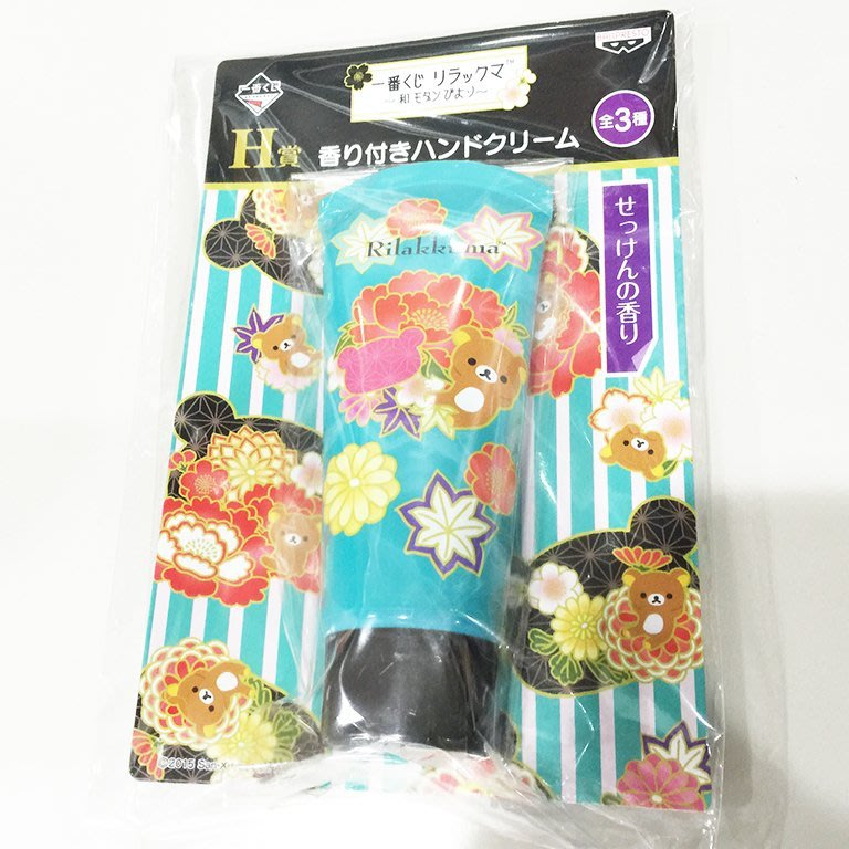 日本快購 SAN-X 抽抽樂 一番賞 和モダンびより 全新 拉拉熊 懶懶熊 H賞 香香護手霜