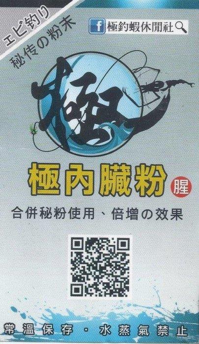 [極釣蝦休閒社] ※ 內臟粉 ※ 對魚蝦有爆炸性的誘食性 釣蝦 蝦餌 泰國蝦