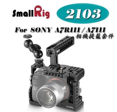 【EC數位】SmallRig Sony A7RIII A7III 2103 相機提籠套件 兔籠 提籠 cage 相機配件