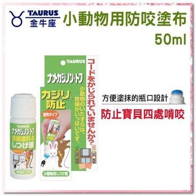 訂購@☆ Taurus 金牛座家具防咬塗布-小動物用50ml 171215 (80200709