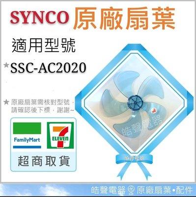 缺貨 SYNCO新格電風扇SSK-AC2020 SSKAC2020葉片 扇葉 14吋DC扇葉 原廠材料 【皓聲電器】