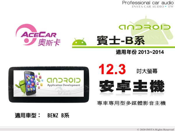 音仕達汽車音響 ACECAR 奧斯卡【BENZ B系列】2013~2014年 12.3吋 安卓多媒體主機 賓士