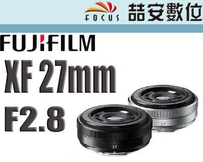 《喆安數位》Fuji Fujifilm XF 27mm F2.8 可用 XM1 XE1 彩盒裝 平輸 一年保固 #1