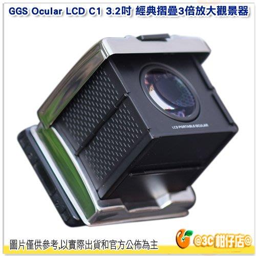附護目鏡 GGS Ocular LCD C1 3.2吋經典摺疊3倍放大觀景器 公司貨 Canon 適1DX