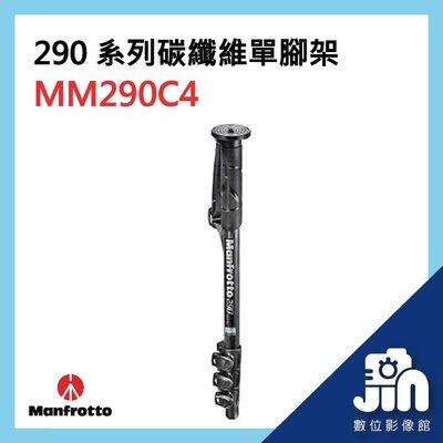 Manfrotto 曼富圖 290 碳纖維 單腳支 MM290C4 單腳架 承重 5KG 最長 151CM 晶豪泰