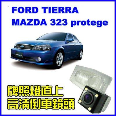 福特 TIERRA 馬自達 323 PROTEGE專用倒車鏡頭