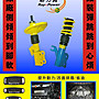 耐力寶避震救星 強化版KUGA X5 GTI 520D TR...