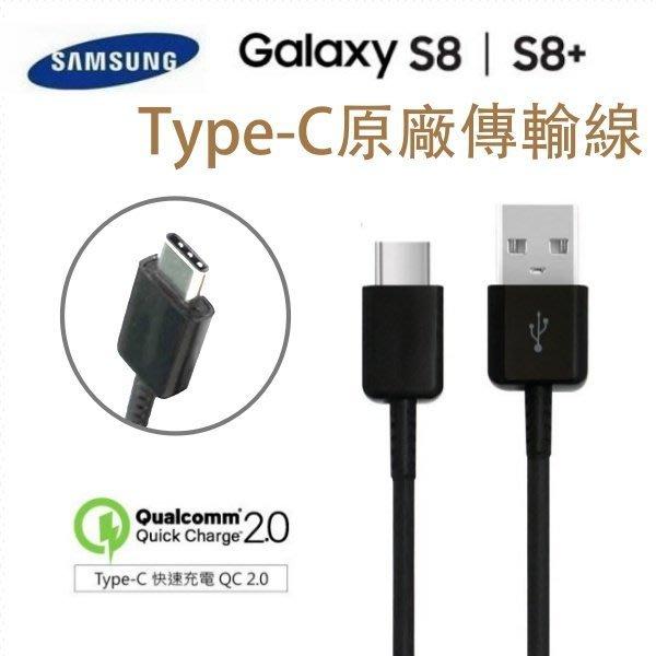 三星 NOTE8 原廠傳輸線 Type-C【USB TO Type C】支援其他相同接口手機,S8 S8+  S10
