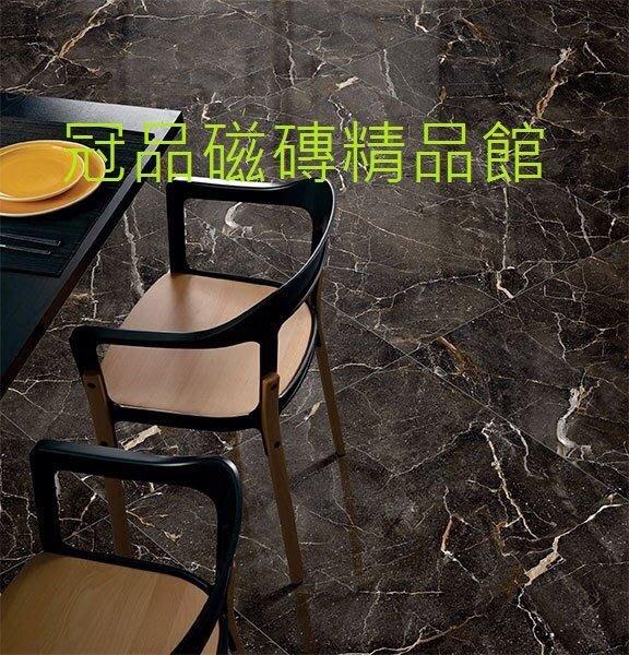 ◎冠品磁磚精品館◎進口精品 全釉拋數位石英磚-黑雲石–80X120CM
