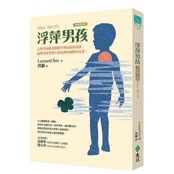 【小幫手2館】遠流  浮萍男孩(全新增訂版)