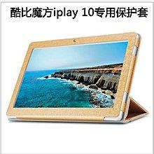 酷比魔方iplay10皮套10.6英寸平板電腦U83專用保護套支撐包#20643
