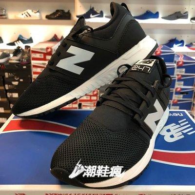 {潮鞋瘋}NEW BALANCE 247 黑 白 襪套 慢跑鞋 網布 熊貓 情侶款(女段)  MRL247BG