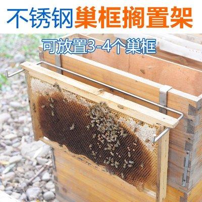 養蜂工具 不銹鋼蜂巢框放置架  蜂箱外支架方便放置巢框 巢框架