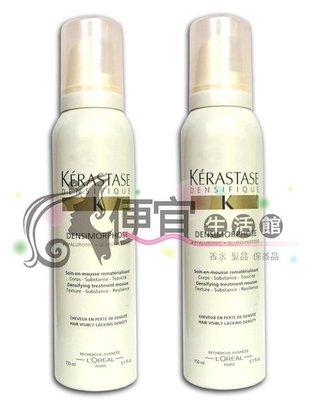 便宜生活館【造型品】KERSATASE 卡詩 白金賦活CC精華 150ML 細髮或易塌髮專用
