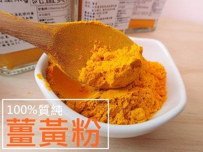 【自然甜堅果】薑黃粉。100%質純,大包裝300g/320元