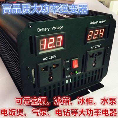 5Cgo【權宇】太陽能板 電瓶 直流DC 12V 轉變 交流AC 110V 8000W 家電純正弦波逆變壓器轉換器 含稅