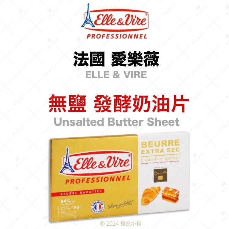 【橙品手作】法國 愛樂薇(Elle & Vire)無鹽發酵奶油片 1.0公斤 (原裝)