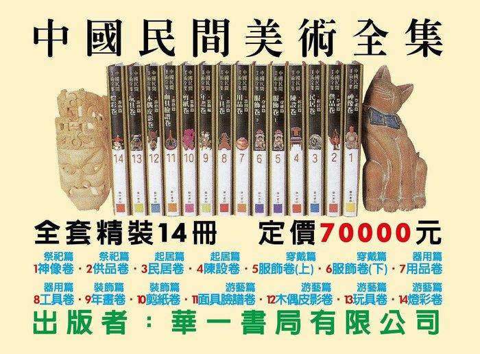 *小貝比的家*中國民間美術全集14冊/優惠中/再贈中國樂器圖鑑