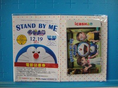 7-11 哆啦A夢 STAND BY ME-大雄房間 iCASH2.0