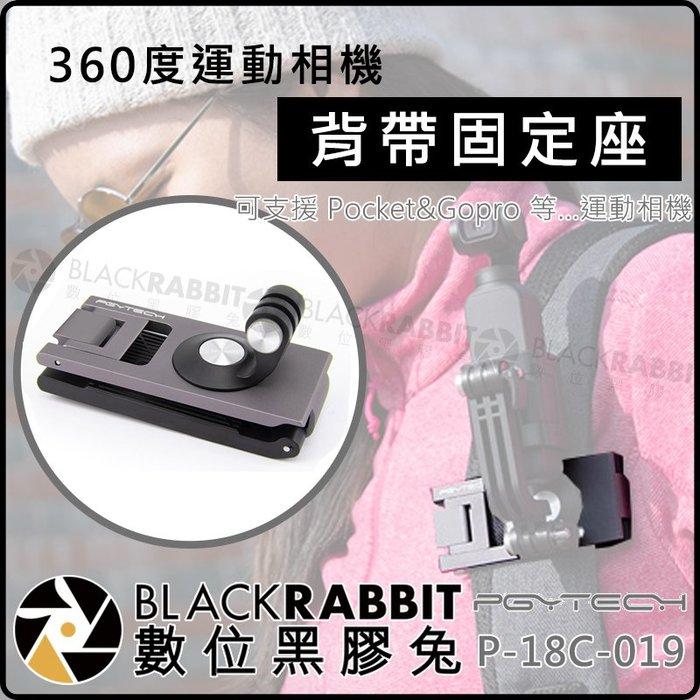 數位黑膠兔【PGY P-18C-019 360度 運動相機 背帶 固定座】Pocket 背包夾 Gopro Action