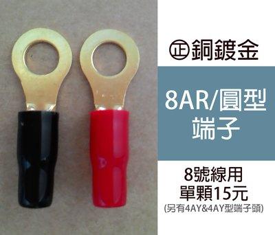 全系列音響改裝材料 鈍銅 O/Y 型 喇叭插頭 喇叭線用端子材料  ↓↓↓↓8AR單顆 15元 下標區↓↓↓↓