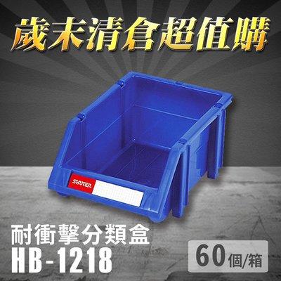 【歲末清倉超值購】 樹德 分類整理盒 HB-1218 (60個/箱) 耐衝擊 收納 置物/工具箱/工具盒/零件盒/分類盒