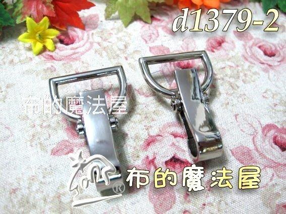 【布的魔法屋】d1379-2銀色2入組2.5cm豪華型釦環(買10組加送1組,拼布提把扣環吊鉤,拼布包包提把鉤環,掛鉤)