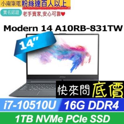 高雄 有問再便宜☆全省提貨 MSI 微星 Modern 14 A10RB-831TW i7-10510U 14吋窄邊框