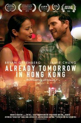 【藍光電影】已是香港明日/緣來說再見 Already Tomorrow in Hong Kong (2015) 101-008