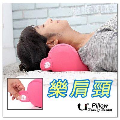 樂肩頸 KN-06 可調式氣壓枕 /人體工學 /紓壓頸枕【1313健康館】低頭族 電腦族 放鬆肩頸神器 ! 肩頸痠痛掰~