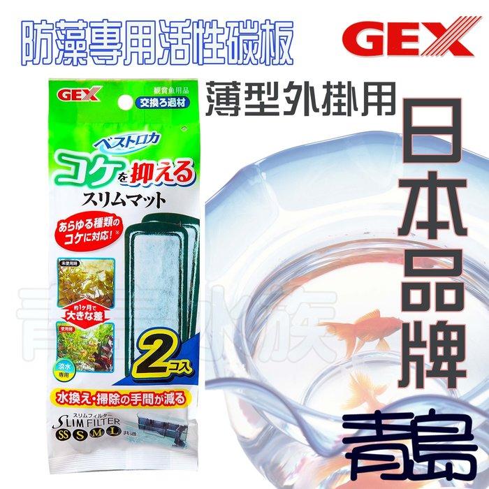 Q。。。青島水族。。。G-113-5日本GEX五味---薄型外掛濾材/防藻專用活性碳板/防藻碳板 水族先生適用==2入