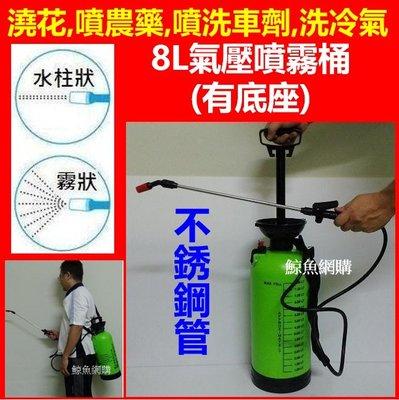 (有底座)8公升氣壓噴霧器(不銹鋼管)可背式8L噴霧桶 噴農藥桶 打氣加壓桶 澆水 澆花.洗車.噴消毒液冷氣清洗